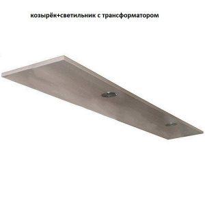 Козырёк+2 светильника с трансформатором